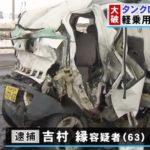 運転手の吉村縁容疑者が逮捕、顔画像は?タンクローリーに追突され2人死亡。