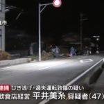 平井美糸容疑者の顔画像は?飲酒運転でひき逃げ容疑、被害者女性は意識不明の重体!