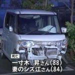 杉崎八重子さんの顔画像は?神奈川県箱根町で車が衝突4人死傷事故!