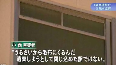 小西竜真容疑者ニュース