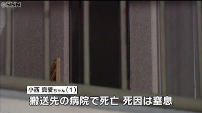 小西竜真容疑者ニュース画像