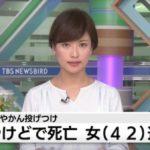 木村香織容疑者の顔画像や犯行動機は?岡山市で熱湯入りのやかんを投げつけ死亡させた事件。