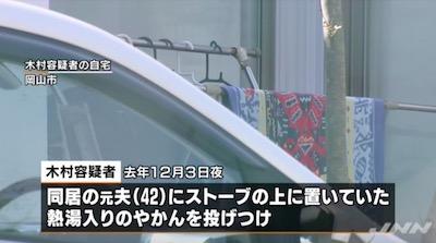 木村香織容疑者のニュース画像