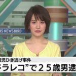 須山正茂容疑者の顔画像とドラレコ画像は?6歳の男の子ひき逃げ事件【広島市中区】