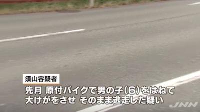 須山正茂容疑者のニュース画像