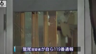 鷲尾勇介容疑者のニュース