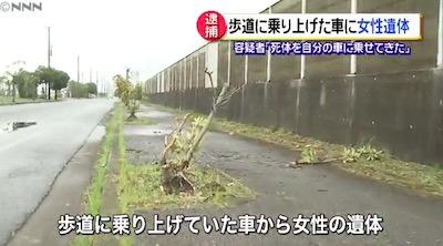 小川大輔容疑者のニュース画像