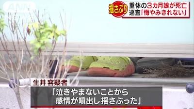 生井力容疑者のニュース画像