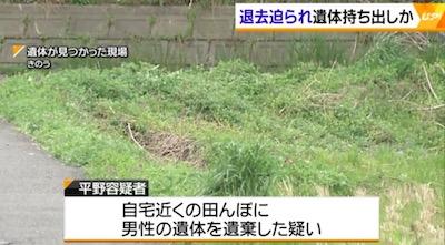 平野貴彦容疑者のニュース画像