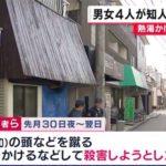 田中美智子容疑者の顔画像は?集団暴行で従業員の男性が重体、!【大阪府茨木市】