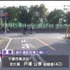 戸澤公孝容疑者のニュース画像
