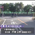 戸澤公孝容疑者の顔画像は?オートバイが乗用車とダンプカーに追突し死亡【千葉市美浜区】