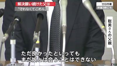 鹿嶋学容疑者のニュース画像