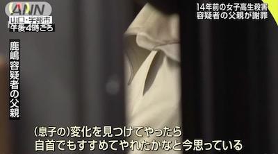 鹿嶋学容疑者の父親が謝罪したニュース画像