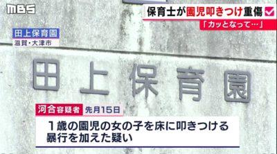 河合かなみ容疑者のニュース画像