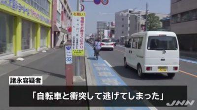 諸永拓也容疑者のニュース画像