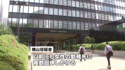 横山孝行容疑者のニュース画像