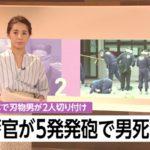 警察官に「刃物を持って向かってきた男」に発砲 脇腹に命中して死亡【熊本市東区】