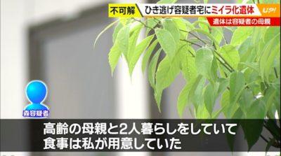 森徳義容疑者のニュース画像