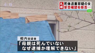 相内栄子容疑者のニュース画像