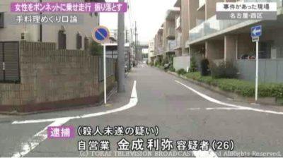金成利弥容疑者のニュース画像