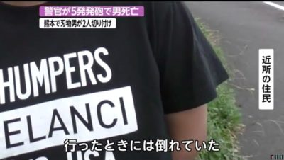 熊本市、刃物男に警察官が発砲のニュース画像