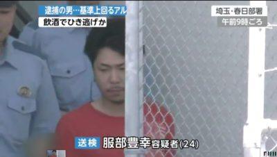 服部豊幸容疑者のニュース画像