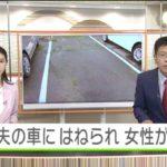 夫の車を誘導した妻•皆川喜子さんがはねられ死亡する事故「アクセルとブレーキを踏み間違えた」【山形県鶴岡市】