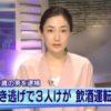 森亮汰容疑者のニュース画像