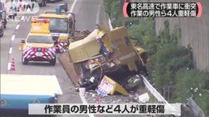山本清隆容疑者のニュース画像