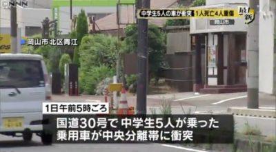 安部心晴さん死亡事故のニュース画像