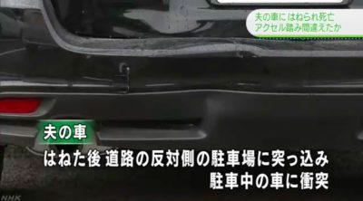 妻•皆川喜子さんがはねられ死亡する事故のニュース画像