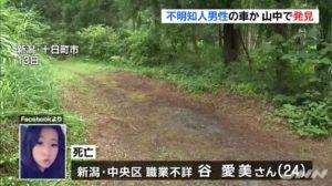 十日町遺棄事件の谷愛美ニュース画像