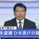 池田尚記容疑者の顔画像は?奈良市商店街の暴走事件にも関与しているのか?