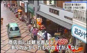 池田尚記容疑者のニュース画像