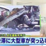 千葉東金道路で渋滞の列に大型トラックが追突事故 22歳女性死亡