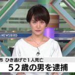 田村知之容疑者の顔画像は?懲役や罰金は?秩父市で女性2人ひき逃げ死傷事件