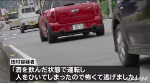 田村知之容疑者のニュース画像