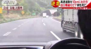 阿久津有矢の車が逆走死亡事故のニュース画像
