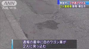群馬県桐生市でひき逃げ事件のニュース画像